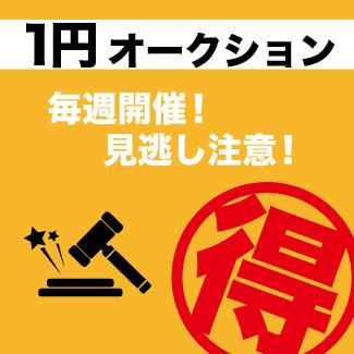 1円オークション