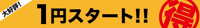 1円セール